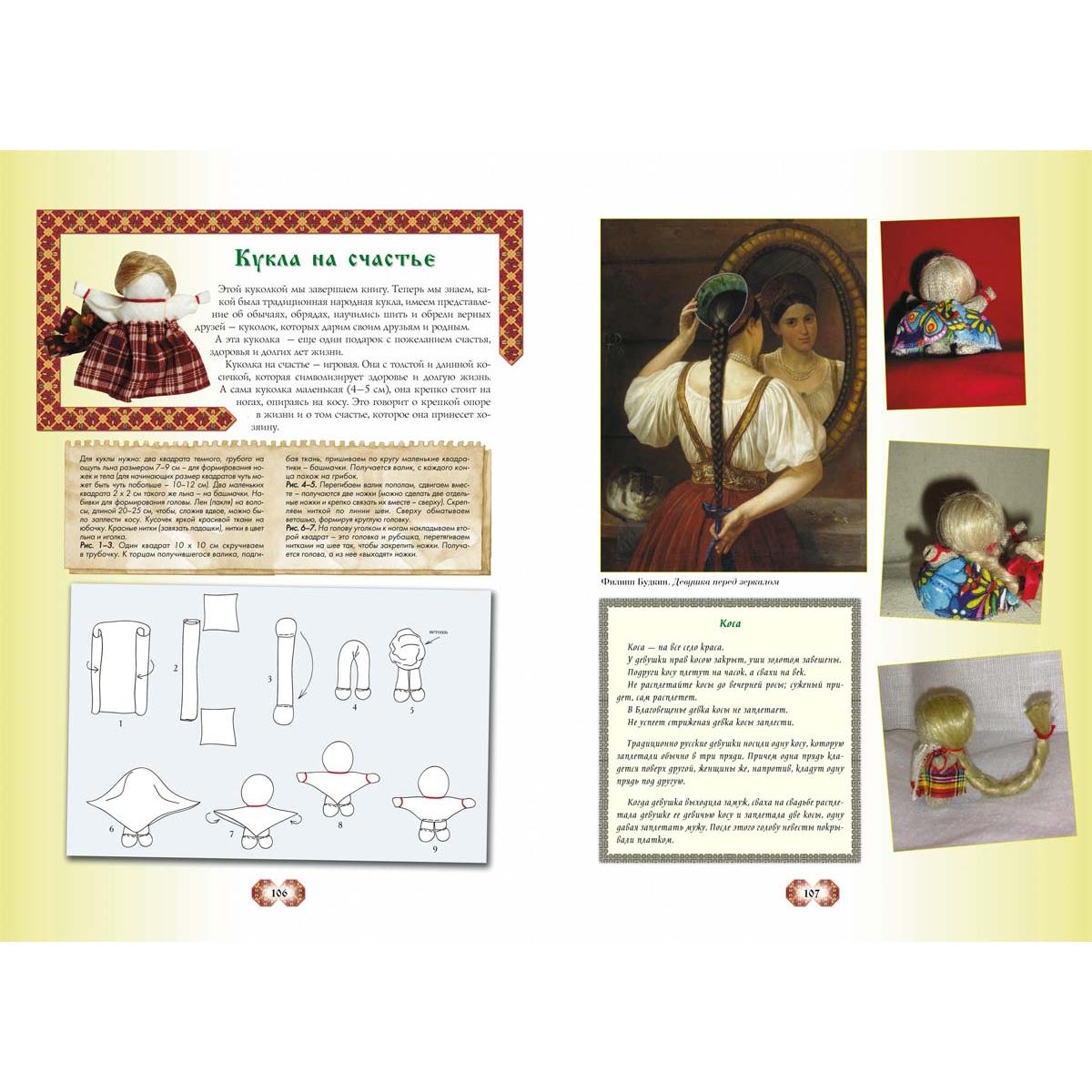 Данное красочное издание донесёт до вас все факты об истории создания и развития русской куклы.