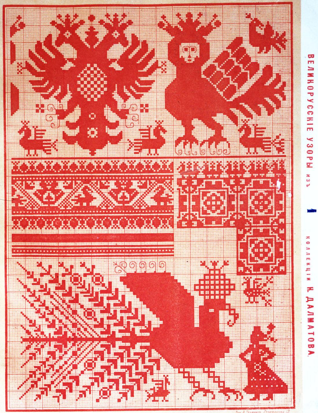 Русская народная вышивка особенности национального рукоделия (картинки) 54