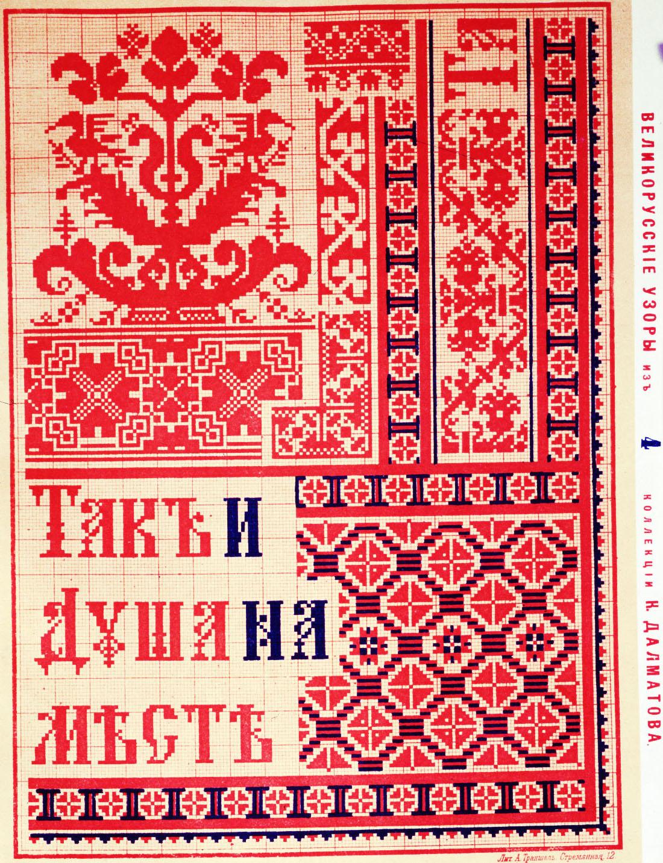 Tags.  Русский орнамент.  Вышивка.  Далматов.  Кликнув по картинке, можно её увеличить.